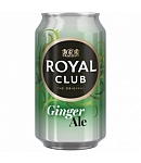Տոնիկ «Royal Club Ginger Ale» 0.33մլ